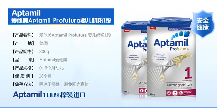 Aptamil_pro_1_05