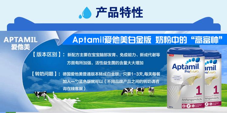 Aptamil_pro_1_09